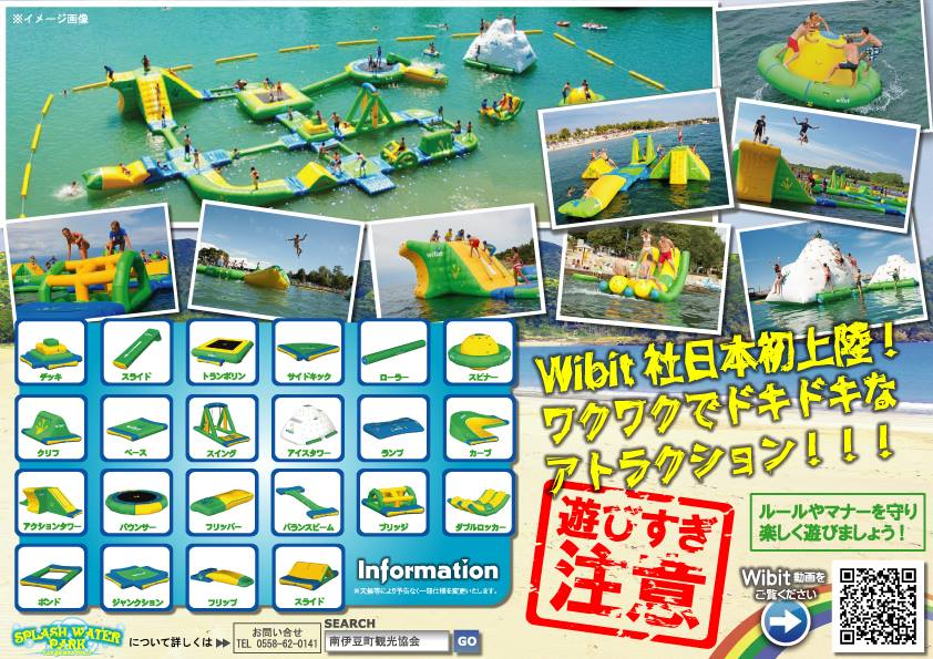 日本初上陸のウォーターパークスプラッシュ