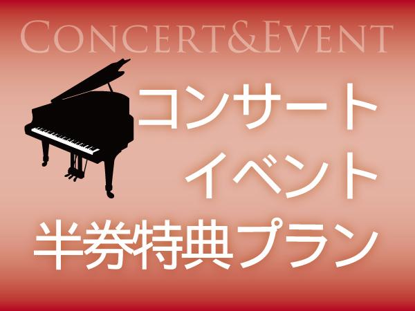 コンサートイベントで大阪観光ならKKR大阪!!