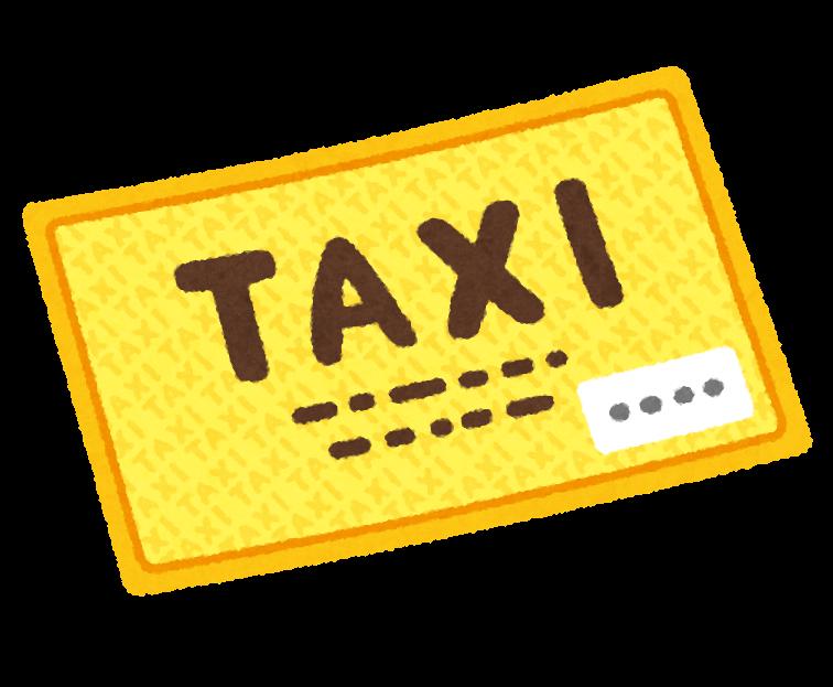 タクシーチケット1000円分(500円×2枚)付き♪