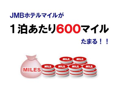 JMBホテルマイルが1泊あたり600マイルたまる!!