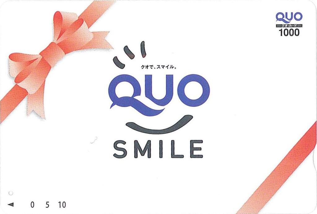 QUOカード〜イメージ〜