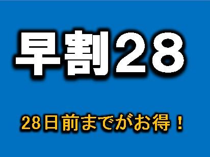 28日前までの予約がお得!