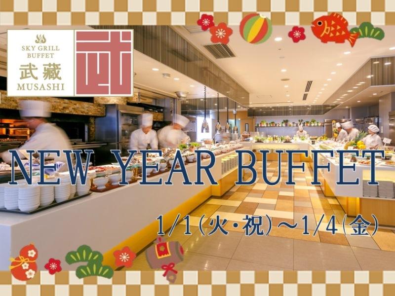 お正月期間限定!26階「武藏」のディナーブッフェ付プラン