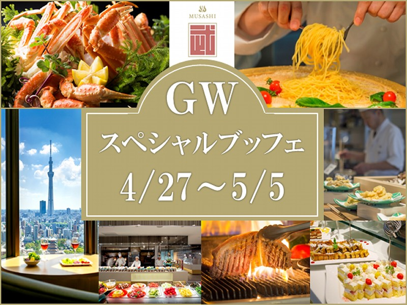 4/29〜4/30、5/3〜5/7限定GWスペシャルブッフェ開催