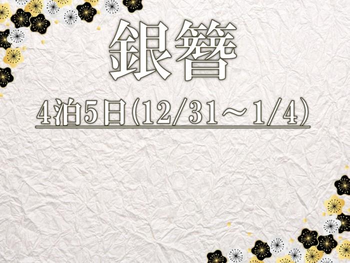 銀簪プラン<14〜20階客室確約>12/31から4泊5日のプランです