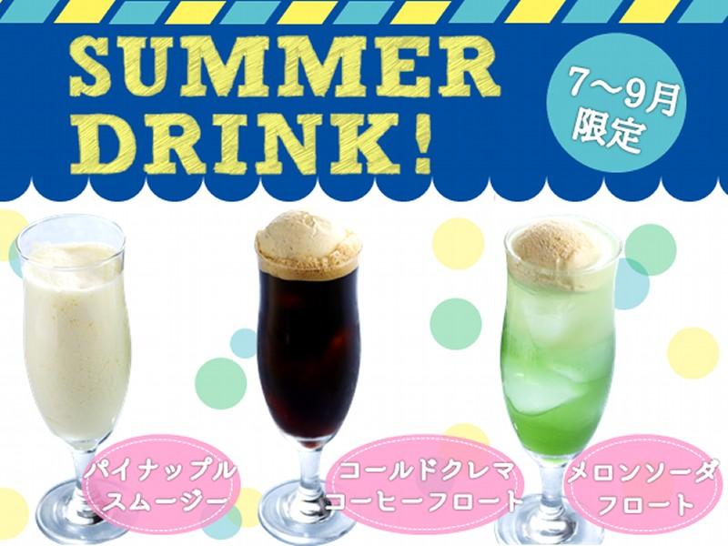 7・8月限定スムージー☆
