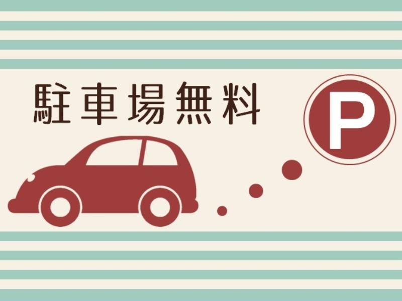 嬉しい特典☆駐車場無料!!