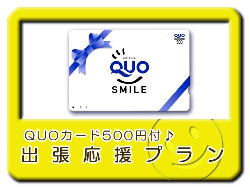 全国で使える便利なQUOカード500円分☆