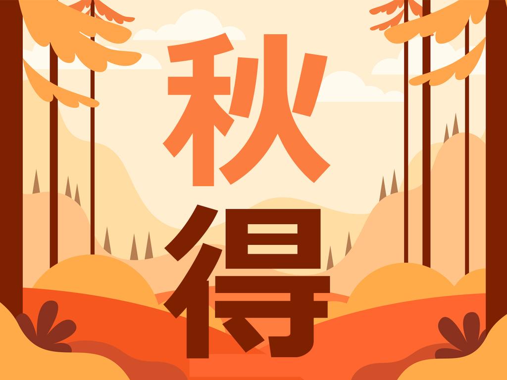 秋は最も過ごしやすい季節、苫小牧で快適なステイを。