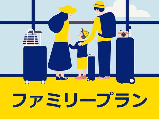 家族旅行に最適!ファミリープラン!