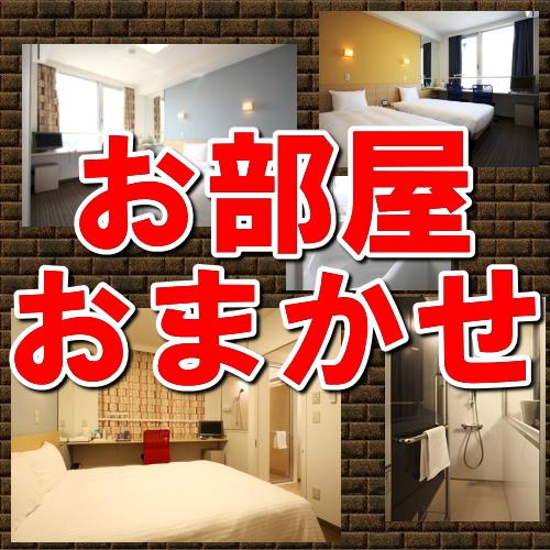 お部屋はホテルにおまかせでお得♪