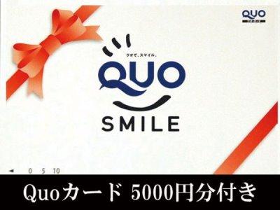 クオカード5000円