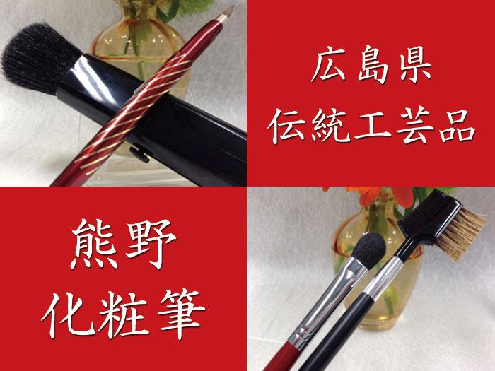 広島県伝統工芸品 熊野化粧筆