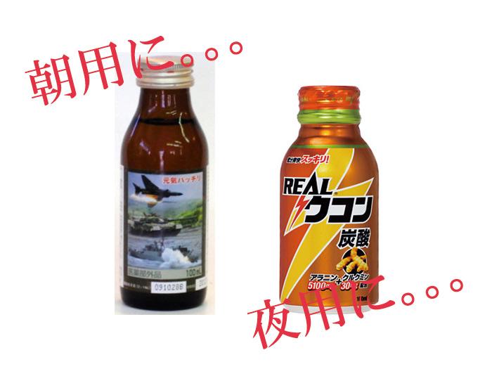 ☆リアルウコンと元気バッチリのセット☆