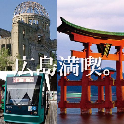 広島を満喫しよう!!