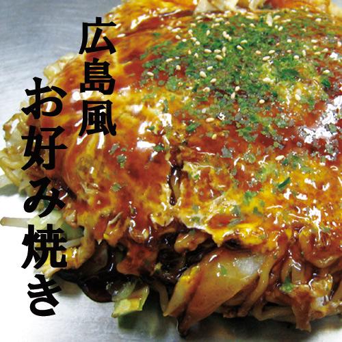 広島のお好み焼きを食べよう!!!