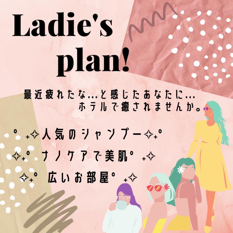 ★女性限定プラン★