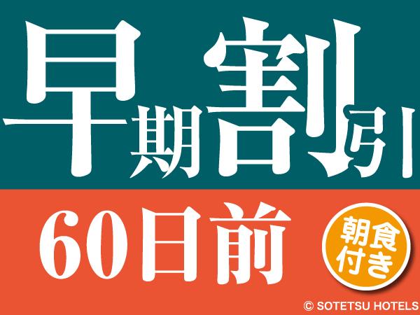★60日前早期割引(朝食付き)