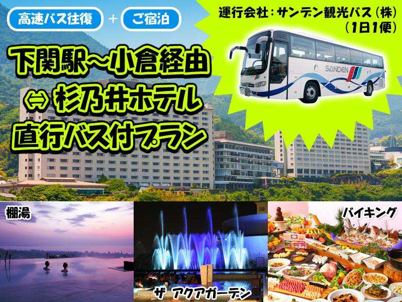 下関駅・小倉発⇔杉乃井ホテル 直行バス+宿泊プラン