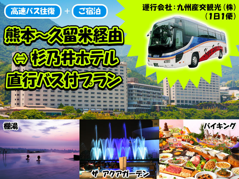 熊本〜久留米経由⇔杉乃井ホテル 直行バス+宿泊プラン