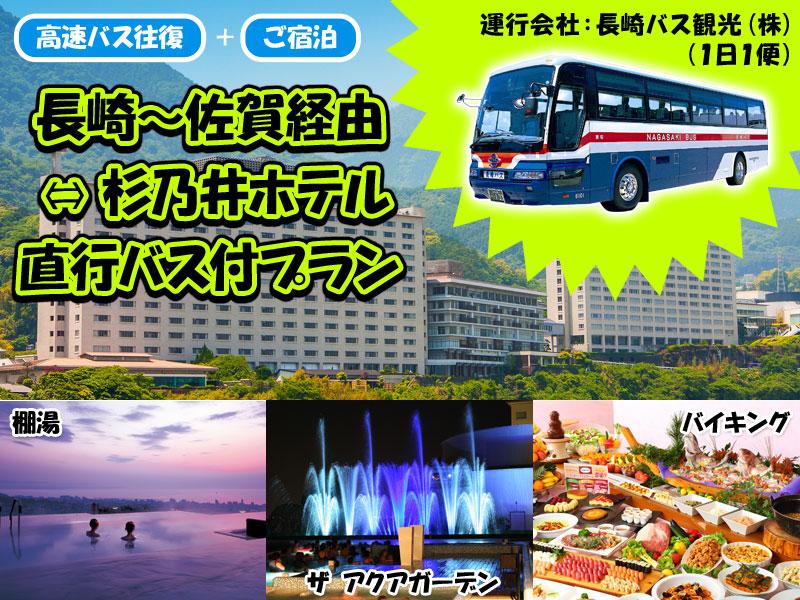 長崎〜佐賀経由⇔杉乃井ホテル 直行バス+宿泊プラン