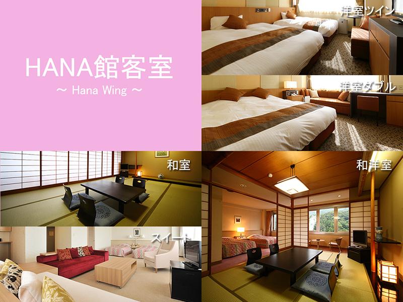 HANA館客室イメージ