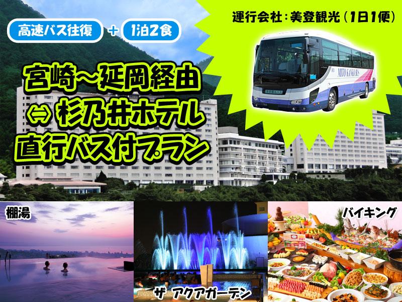 宮崎駅・延岡発⇔杉乃井ホテル 直行バス+宿泊プラン