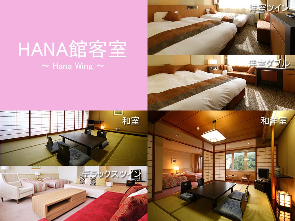 HANA館客室 ※イメージ
