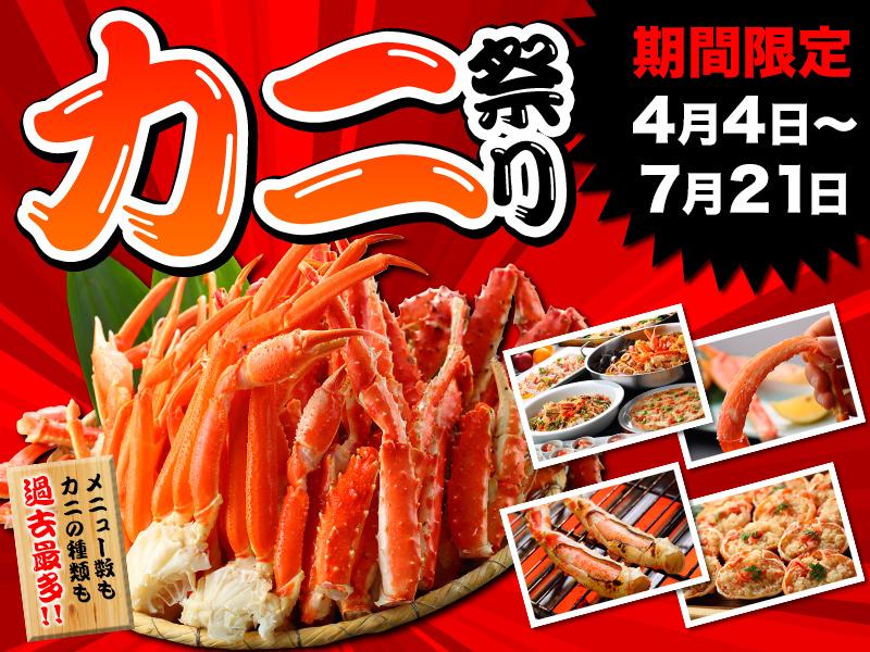 カニ祭り開催!この機会に是非杉乃井ホテルをお楽しみくださいませ!