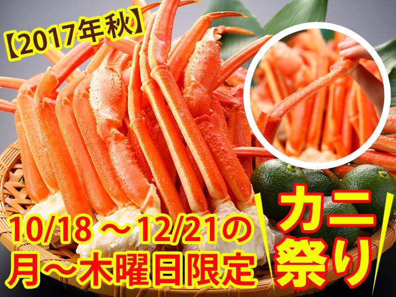 12月21日迄の月〜木曜&1/8(月)限定でカニ祭り開催中!