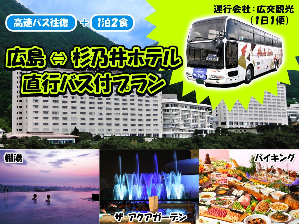 広島発⇔杉乃井ホテル 直行バス+宿泊プラン