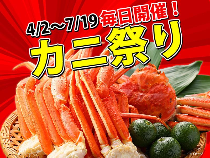 ご夕食バイキング会場(シーズ、シーダパレス)にてカニ祭り開催!7/19(木)まで!