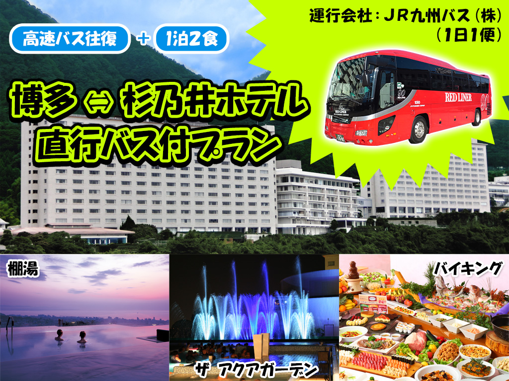 博多発⇔杉乃井ホテル 直行バス+宿泊プラン