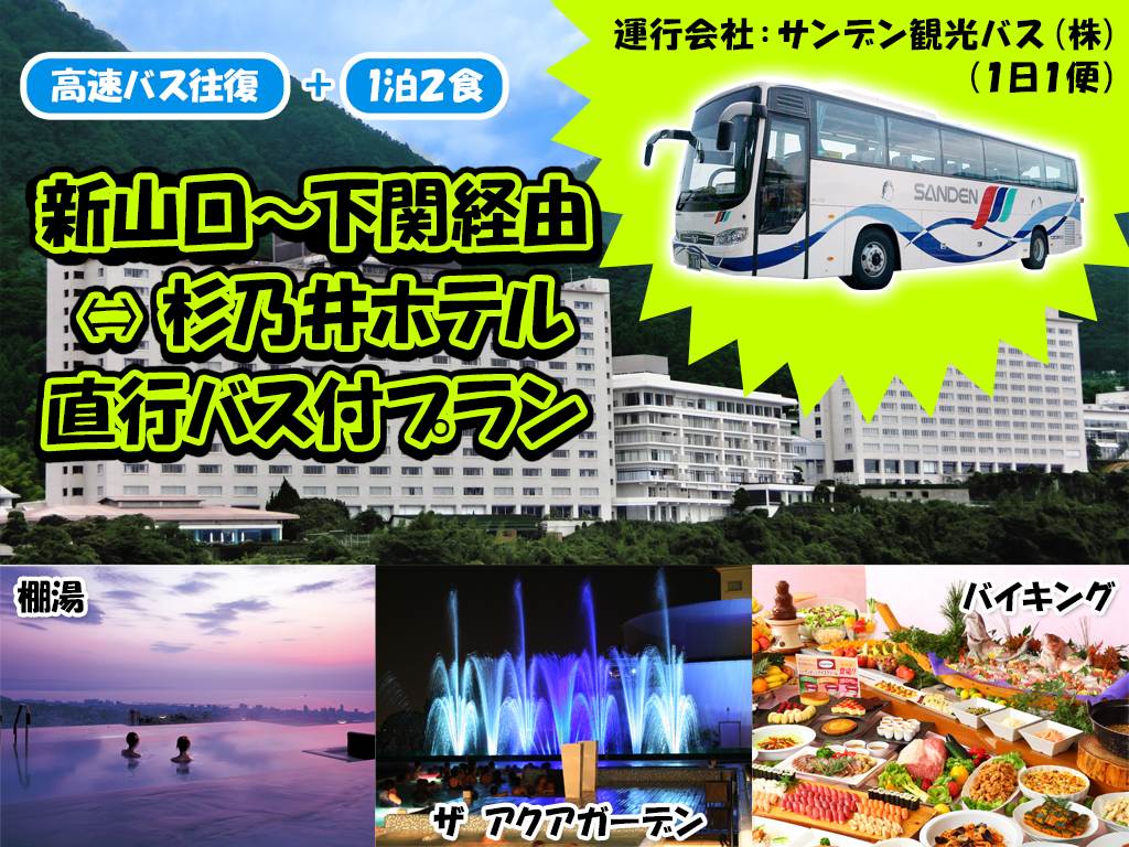 新山口〜下関経由⇔杉乃井ホテル 直行バス+宿泊プラン
