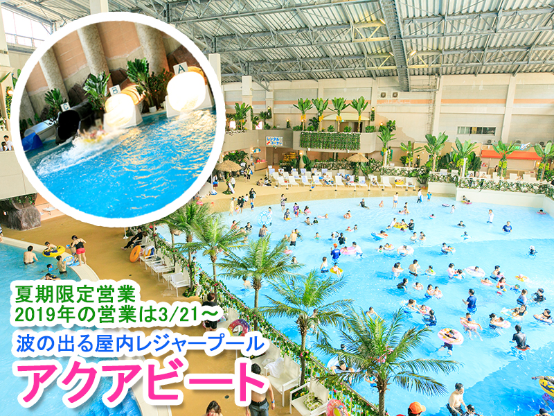 ACQUABEAT OPEN from 21 MAR in 2019!