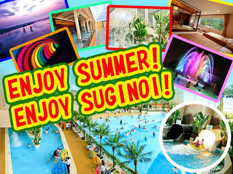 杉乃井ホテルで「夏」をお楽しみください☆