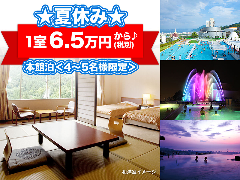 ★☆★ 【4〜5 guests♪Early Summer SALE☆in 1ROOM】 ★☆★