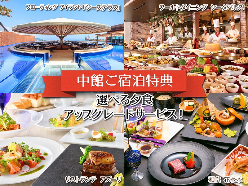 Enjoy Crab menu at the buffet restaurant !!  (Crab Festival will be starting from 2017/4/4〜7/21.)