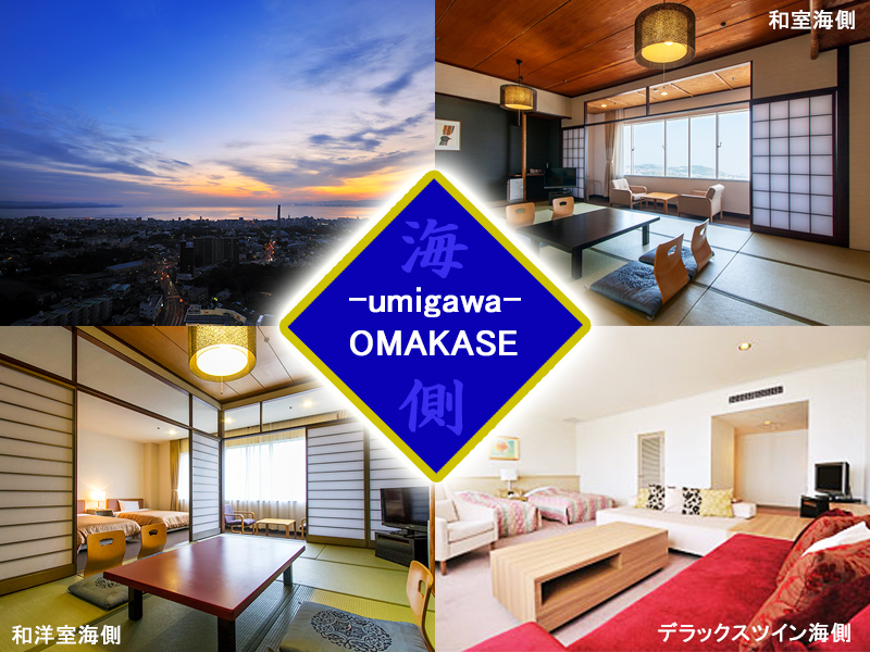 ◆□◆ Ocean view confirmed  ◆□◆ OMAKASE Room means a room type allocated on arrival. You will we found out the room type when you check-in.
