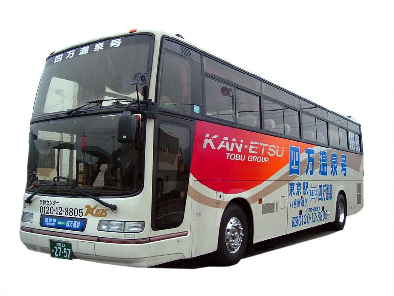直行バス「四万温泉号」でらっくらく