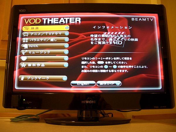地デジ、VOD対応の液晶テレビ。綺麗な映像でお好みの番組をご視聴下さい。