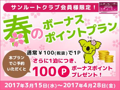 【サンルートクラブ会員様限定】POINT GET!春のボーナスポイントプラン