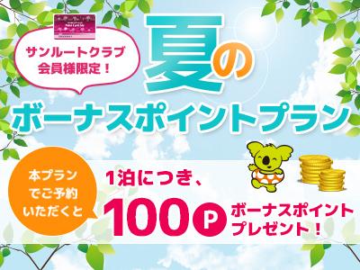 【サンルートクラブ会員様限定】POINT GET!夏のボーナスポイントプラン