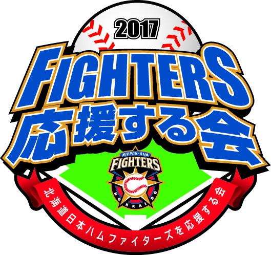 【北海道日本ハムファイターズを応援する会】