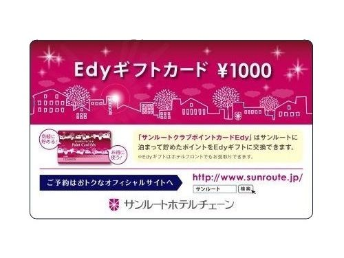 Edyギフトカード