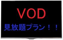【ビデオオンデマンド】見放題です!<br>32型テレビでゆっくりお楽しみください。