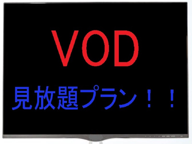 【ビデオオンデマンド】見放題です!<br>32型テレビでゆっくりお楽しみください