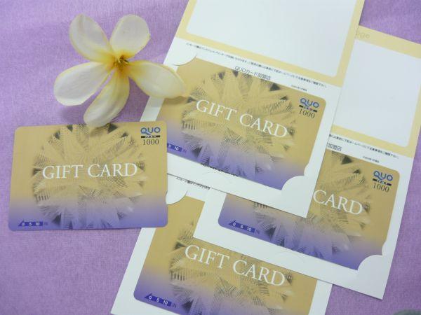【クオカード】1,000円分のクオカードをプレゼント♪いろんな場所で使えるから、とってもお得です♪♪