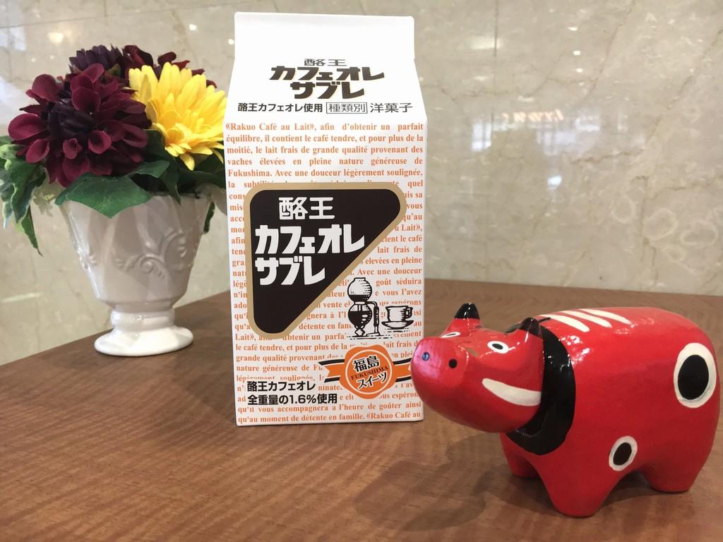 【福島土産】酪王カフェオレのサブレと赤べこをチェックイン時プレゼント♪