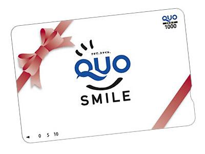 QUOカード1000円分プレゼント♪